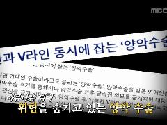 [v 세상보기 시시각각]세상보기 시시각각 (4/15)