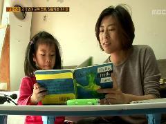[PD 수첩]조기 영어교육 열풍, 신음하는 아이들!
