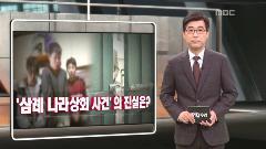 [PD 수첩]만들어진 자백, 뒤바뀐 범인?!