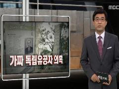 [PD 수첩]대한민국 국가유공자의 자격