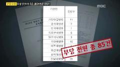 [PD 수첩]두 살 민건이의 죽음, 골든타임은 있었다