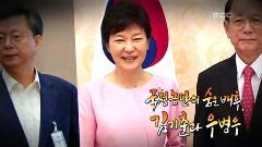 [PD 수첩]국정농단의 숨은 배후, 김기춘과 우병우