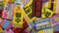 [PD 수첩]사채의 덫 - 대한민국 대부업 보고서