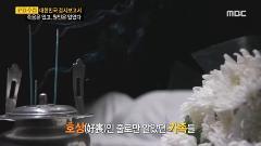 [PD 수첩]대한민국 검시보고서 - 죽음은 있고 원인은 없었다