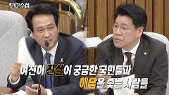 [PD 수첩]신년특집 - 거짓의 정치를 넘어