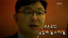 [PD 수첩]최초 증언! '김영재 실'의 비밀