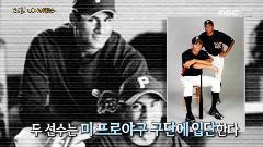 [신비한 TV 서프라이즈]Ⅰ. 네 번째 납치기  Ⅱ. 망자의 살인  Ⅲ. 도전! 메이저리그