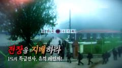 [MBC 다큐프라임]전장을 지배하라! 1%의 특급 전사, 유격 레인저
