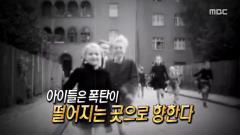 [신비한 TV 서프라이즈]Ⅰ. 새로운 세계  Ⅱ. 원더우먼의 탄생  Ⅲ. 베를린의 영웅
