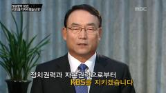 방송장악 10년, KBS를 지키러 왔습니다?
