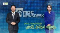 [세상기록 48]1. 다시, MBC 뉴스데스크. 박성호-손정은의 새 출발!  2.한국 코미디 최초! '옹알스' 영국에 가다
