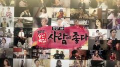 [사람이 좋다]2017 송년특집