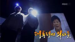 [PD 수첩]대통령의 의사들