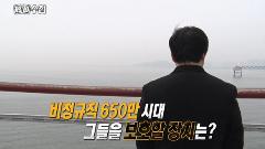 [PD 수첩]비정규직의 눈물