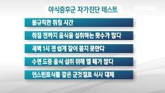 [경제매거진M]1.경제현장  2.비즈니스&트렌드  3.건강의 경제학