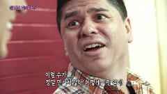 [신비한 TV 서프라이즈]Ⅰ. 의문의 미라  Ⅱ. 윌리엄 펜의 저주  Ⅲ. 미스터리 레더맨