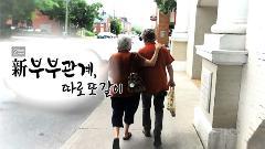 "[MBC 스페셜]""결혼, 영원하다고 생각하십니까?"""