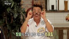 """[사람이 좋다]""""내게 남은 8%"""" 개그맨 최홍림"""