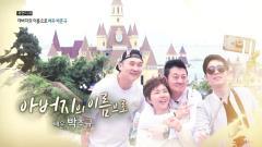 [사람이 좋다]아버지의 이름으로 배우 박준규!