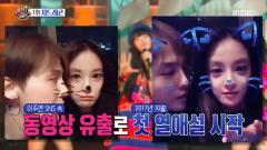 [섹션TV 연예통신]1.  - 금주 뜨거운 스타 5인은?  2.  세월을 빗겨간 아름다움  이미숙  3.  영화  의 숨은 히든카드! 배우  김동욱