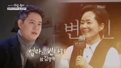 [사람이 좋다]엄마의 부재, 배우 故 김영애