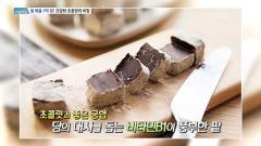 [[생방송 오늘 저녁]]1.특급 건강 레시피로 면역력 UP  2.월 매출 1억! 건강한 초콜릿의 비밀  3.포항 두메산골, 두 번째 이야기  4.건강을 품다! 조약도 겨울 밥상  5.8년째 밥상 받아먹는 며느리