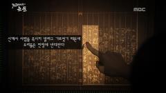 [MBC 스페셜]36,700년의 눈물