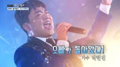 [사람이 좋다]오빠가 돌아왔다! 트로트가수 박현빈