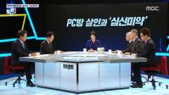 [MBC 100분 토론]PC방 살인과 '심신 미약'
