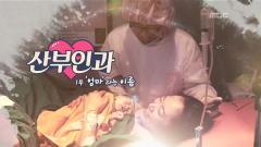 [MBC 스페셜]산부인과 - 제1부 엄마라는 이름