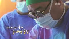 [MBC 스페셜]산부인과 - 제2부 가족의 탄생