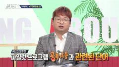 [탐나는 TV]1. 주객전담 - 〈MBC 관련 키워드〉  2. M-빅데이터 - 〈탐사기획 스트레이트〉  3. 도마 위의 TV - 〈언더 나인틴〉