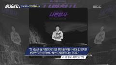 [탐나는 TV]1. 주객전담 - 〈MBC 관련 키워드〉  2. PD온에어 - 〈신비한 TV 서프라이즈〉  3. 도마 위의 TV - 〈내 사랑 치유기〉