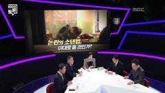 [MBC 100분 토론]'소년법' 이대로 좋은가?