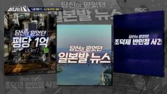 [탐나는 TV]1. 주객전담 - 〈MBC 관련 키워드〉  2. M-빅데이터 - 〈진짜 사나이 300〉  3. 도마 위의 TV - 〈당신이 믿었던 페이크〉