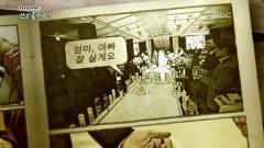[MBC 스페셜]부모독립프로젝트, 쓰고 죽을까?