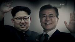 """남북정상회담 특집 """"한반도, 대전환의 순간"""""""