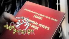 [MBC 스페셜]로그북 세월호 잠수사들의 일기