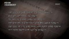 검찰개혁 2부작 2부 [검사 위의 검사 정치 검사]