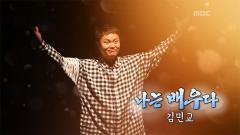 [사람이 좋다]나는 배우다, 김민교