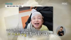 [나누면 행복-함께 사는 세상 희망프로젝트]1. 사랑더하기 – 미소천사 여섯 살 규현이  2. 행복더하기 – 희망을 굽는 사랑빵나눔터