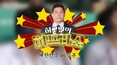 [2018 아시안게임][스페셜]야구 슈퍼라운드 '대한민국 vs 일본'전 허구연의 허프라쇼!
