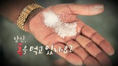 [MBC 스페셜]당신, 독을 먹고 있나요?