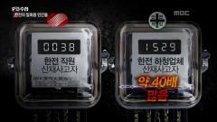 한국전력의 일회용 인간들
