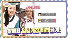 [할머니네 똥강아지]가족탐구생활