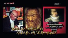 [신비한 TV 서프라이즈]Ⅰ. 그린맨의 정체  Ⅱ. 댄스 마라톤  Ⅲ. 구름으로 되살아난 전설 속 연인