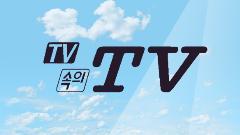 [TV 속의 TV]1. 시청자 클릭  2. TV 돋보기 - <경제매거진 M>  3. TV 시간여행 –  4. TV로 보는 세상 –  5. 평가원 보고 –서구원 평가원