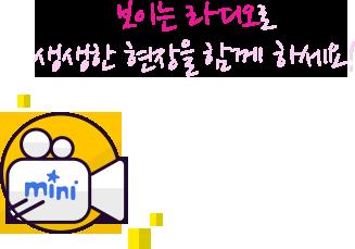 보이는 라디오로 생생한 현장을 함께 하세요! MBC 라디오 mini 어플리케이션에서도 보이는 라디오를 확인하실 수 있습니다!