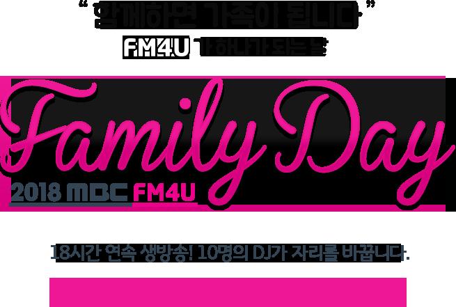FM 패밀리데이 로고