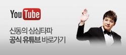 신동의 심심타파 공식 유튜브 바로가기